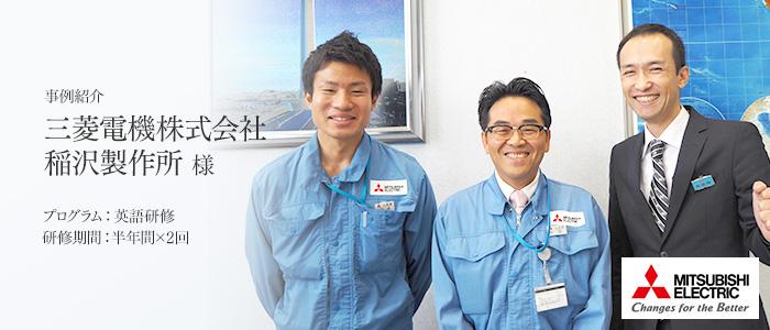 三菱電機株式会社 稲沢製作所様 ...